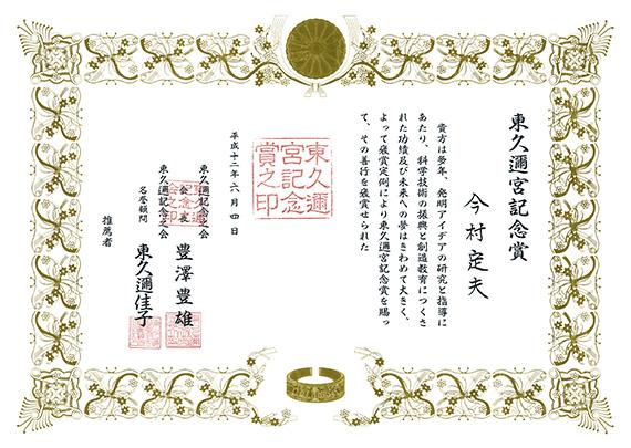 東久邇宮記念賞_表