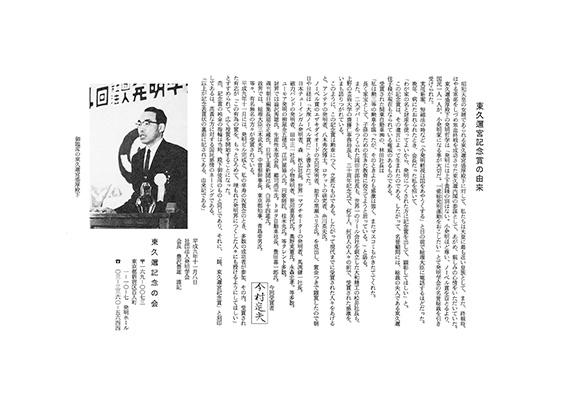 東久邇宮記念賞 裏
