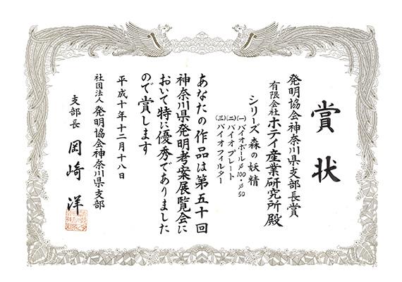 発明協会神奈川県支部長賞