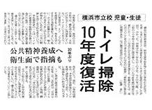 神奈川新聞2008.11.5号