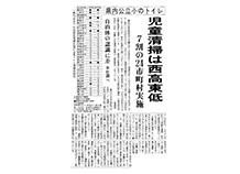 神奈川新聞2008.11.8号