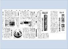 神奈川新聞(平成10年10月1日)