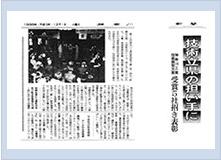 神奈川新聞(平成10年12月1日)