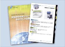 神奈川県・財団法人神奈川産業振興センター・ジェトロ横浜(平成20年~23年)