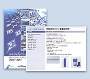 「神奈川のオンリーワン技術・製品」