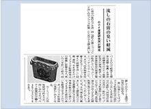 日本歯科新聞(平成24年3月20日)