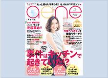 aene(vol.2:2014年1月)